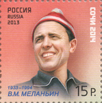 Stamp-Russia 2013-sport-legends-05.png