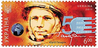 Yuri Gagarin - 50th anniversary stamp of Ukraine