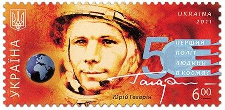 Stamp 2011 Gagarin (1)