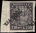 Stamp Soviet Union 1922 24ai.jpg