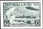 Stamp Soviet Union 1931 380.jpg
