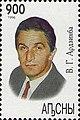 Stamp of Abkhazia - 1997 - Colnect 999790 - VG Ardzinba.jpeg