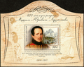 Stamp of Russia 2014 No 1881 Mikhail Lermontov.png