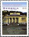 Stamps of Georgia, 2005-16.jpg