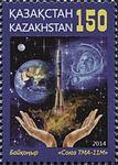 Stamps of Kazakhstan, 2014-024.jpg