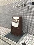 Stele of Hypocenter in front of Shima Hospital.jpg