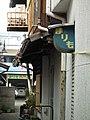 Sumoto-shi Honmachi Shotengai 洲本市本町7丁目商店街 まりも DSCF3923.JPG