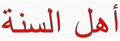 Sunnism arabic red.PNG
