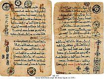 Syriac Sertâ book script.jpg