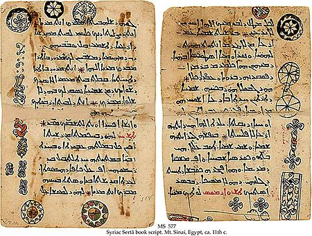 الاراميون,لغتهم,موطنهم,تقاليدهم/ܐܪܡܝܐ 450px-Syriac_Sertâ_book_script