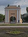 Tara Gate Omsk.jpg