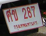 Thai private tuk-tuk licence plate.jpg