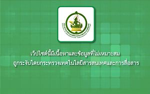 Internet censorship in Thailand - Image displayed by MICT when accessing prohibited content, such as The Daily Mail or Asia Sentinel, from Thailand from 2014–2016.