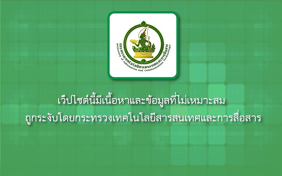 Thailand Ministry of Information and Communication Technology 2014 Censorship Image
