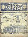Thaunkanhay magazine cover 1951.jpg