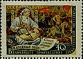 The Soviet Union 1957 CPA 1974 stamp (Old Russian Poet. The Tale of Campaign of Igor).jpg