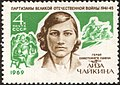 The Soviet Union 1969 CPA 3801 stamp (Komsomolets and Partisan Girl Lisa Chaikina).jpg
