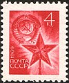 The Soviet Union 1969 CPA 3825 stamp (Kremlin Red Star and USSR Arms).jpg