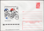 The Soviet Union 1977 Illustrated stamped envelope Lapkin 77-494(12244)face(Cycling).png