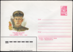 The Soviet Union 1982 Illustrated stamped envelope Lapkin 82-222(15612)face(Vladimir Schastnov).png