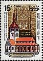 The Soviet Union 1990 CPA 6236 stamp (St. Nicholas Church. Tallinn, Estonia).jpg