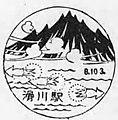 The commemoration stamp of Namerikawa station.jpg