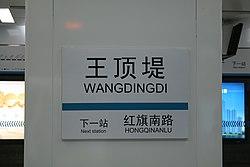 Tianjin metro line 3 王頂堤 2012-09-22 001.JPG