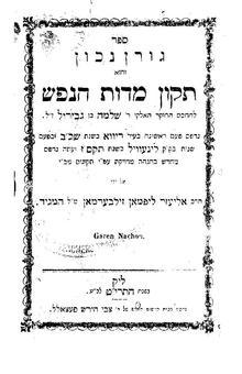 Siti di incontri ebraici online