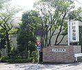 Toda funerals hall funado itabashi tokyo 2015.jpg