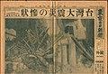Tokyo Nichinichi Shimbun newspaper extra of quake in Taiwan 1935.jpg