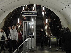 Chekhovskaya - Image: Transfer between Chekhovskaya and Tverskaya stations (Пересадка между станциями Чеховская и Тверская) (5370100845)