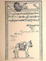Transportation donkey license 1872 2.png