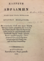 Turkish Christian book with Greek alphabet.png