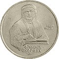 USSR-1990-1ruble-CuNi-Skaryna500-b.jpg