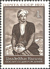 Artistic rendition of Nasimi on Stamp of the USSR