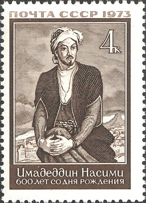 Imadaddin Nasimi - Artistic rendition of Nasimi on Stamp of the USSR