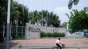 University Town of Shenzhen - Main entrance