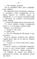 V.M. Doroshevich-East and War-34.png