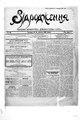 Vidrodzhennia 1918 019.pdf