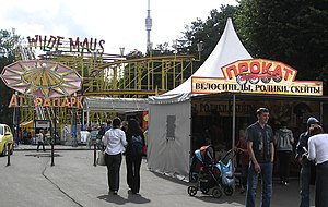 Wild Mouse roller coaster - Moscow, with German name, Wilde Maus