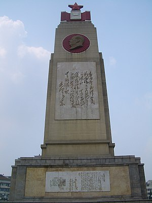 """Poetry of Mao Zedong - Mao Zedong's poem """"Shuidiao Getou – Swimming"""" (《水调歌头·游泳》, 1956) on the pedestal of the 1954 Flood Monument in Wuhan (built 1969)"""