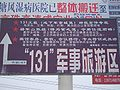 Xianning-tourist-attractions-road-sign-9735.jpg