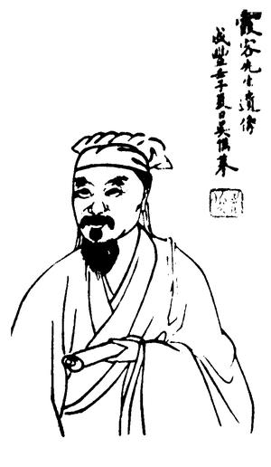 Xu Xiake - Portrait of Xu Xiake