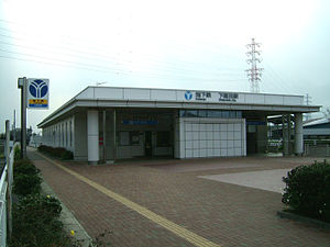 Yokohama-municipal-subway-B02-Shimoiida-station-building.jpg