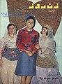 Zan-e Rooz cover, Issue 180 - 24 August 1968.jpg