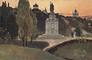 Ivan Yizhakevych - Image: Їжакевич І. С. Володимирська Гірка. 1910 і рр