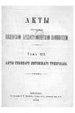 Акты издаваемые Виленскою археологическою комиссиею Том 13 Акты Главного Литовского трибунала 188.pdf