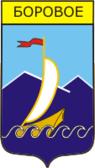 Боровое герб.png
