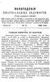 Вологодские епархиальные ведомости. 1889. №14.pdf