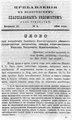 Вологодские епархиальные ведомости. 1894. №04, прибавления.pdf